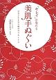美肌手ぬぐい 「キレイ」が変わる 日本で生まれた魔法のスキンケア