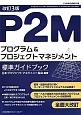P2M プログラム&プロジェクトマネジメント 標準ガイドブック<改訂3版> P2M資格試験教科書