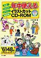 年中使えるイラストカットCD-ROM 生活・ビジネス・イベント・地域活動