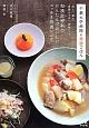 千葉大学病院の薬膳ごはん 和漢診療科のかんたんでおいしいスッキリ改善レシピ