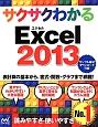 サクサクわかるExcel2013 表計算の基本から、書式・関数・グラフまで網羅!