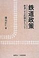 鉄道政策 鉄道への公的関与について