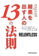 リレントレス結果を出す人の13の法則