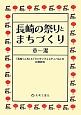 長崎の祭りとまちづくり 「長崎くんち」と「ランタンフェスティバル」の比較研