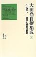 大田尭自撰集成 生きて 思索と行動の軌跡 (3)