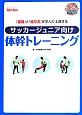 サッカージュニア向け 体幹トレーニング