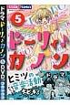 ドーリィ♪カノン<限定特装版>DVDつき (5)