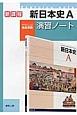 新・日本史A 演習ノート 教科書完全準拠 新課程