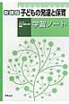 子どもの発達と保育 学習ノート 子どもの発達と保育準拠 新課程