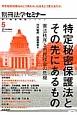 特定秘密保護法とその先にあるもの 新・総合特集シリーズ5 憲法秩序と市民社会の危機