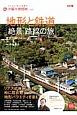 地形と鉄道「絶景」路線の旅 太陽の地図帖25 東京日帰り14コース