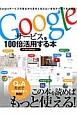 Googleサービスを100倍活用する本 PC・iOS・Android対応 Googleサービスの基本から意外と知らない便利テ
