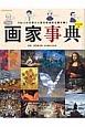 画家事典 106人の巨匠から西洋美術史を読み解く