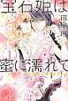 宝石姫は蜜に濡れて 愛してJEWELSTAR (1)
