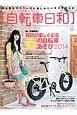 自転車日和 使い方無限大!毎日が楽しくなる『春の自転車あそび』 FOR WONDERFUL BICYCLE LIF(32)