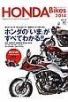 HONDA Bikes 2014 ホンダの「いま」がすべてわかる!! Magazine for HONDA enthus