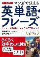 オールカラーマンガで覚える英単語・フレーズ センター試験対応・大人の学び直しにも!!