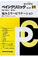 ペインクリニック 別冊春号 2014.4 痛みとリハビリテーション 痛みの専門誌(35)