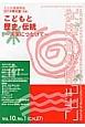 こども環境学研究 10-1 2014April こども環境学会2014年大会(京都) こどもと歴史・伝統~未来につなげて~