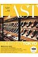 LAST 靴都市・東京の現在。 男の靴雑誌(6)