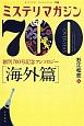 ミステリマガジン700 海外篇 創刊700号記念アンソロジー