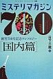 ミステリマガジン700 国内篇 創刊700号記念アンソロジー