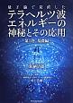 量子論で見直した テラヘルツ波エネルギーの神秘とその応用 基礎編 (1)