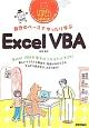 自分のペースでゆったり学ぶ ExcelVBA いちばんやさしいVBAの本