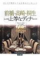 前橋・高崎・桐生とっても上等なディナー 少しだけ贅沢して心を豊かにしましょう