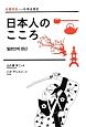日本人のこころ 日韓対訳-日本を読む