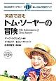 英語で読む トム・ソーヤーの冒険 楽しく読んで英語力アップ