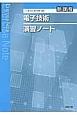 電子技術 演習ノート 新課程