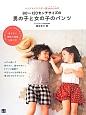 ハンドメイドベビー服enannaの80~120センチサイズの男の子と女の子のパンツ 手作りを楽しむ