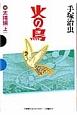 火の鳥 太陽編(上) (10)