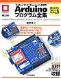 ZigBee/Wi-Fi/Bluetooth無線用 Arduinoプログラム全集 定番モジュールXBeeとRNー42XVPをつないで