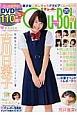 Chu→Boh 笑顔きらめくサンシャインガール・吉川日菜子 DVD付 (61)
