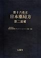 第十六改正 日本薬局方<第二追補>