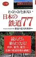 日本の鉄道77 わくわくがとまらない 読んだら乗りたくなる!
