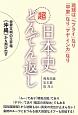 日本史超どんでん返し 世界文明の玉手箱《沖縄》から飛び出す 琉球は「ヘブライ」なり「平家」なり「マヤ・インカ」