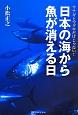 日本の海から魚が消える日 ウナギとマグロだけじゃない!