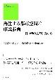 再生する都市空間と市民参画 日中韓の比較研究から