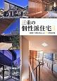 三重の個性派住宅 建築家・小規模工務店による39の新築実例集 (3)