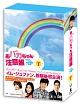 おバカちゃん注意報 ~ありったけの愛~ DVD-BOX 1