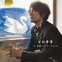 白鳥ブリコラージュ(DVD付)