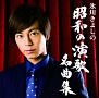 氷川きよしの昭和の演歌名曲集(A)(DVD付)