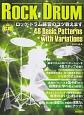 ロック・ドラム練習のコツ教えます 練習CD付 「基本リズム+8バリエーション練習」で飛躍的な上達