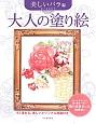 大人の塗り絵 美しいバラ編