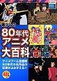 懐かしの80年代アニメ大百科