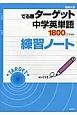でる順ターゲット 中学英単語1800<三訂版> 練習ノート 高校入試
