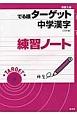 でる順ターゲット 中学漢字<三訂版> 練習ノート 高校入試